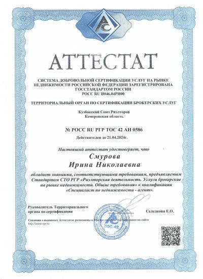 Аттестат Смурова Ирина Николевна