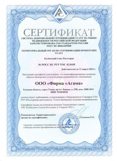 Сертификат ООО Фирма Агама