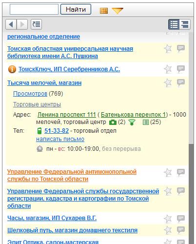 Мобилная карта, закладка справочник
