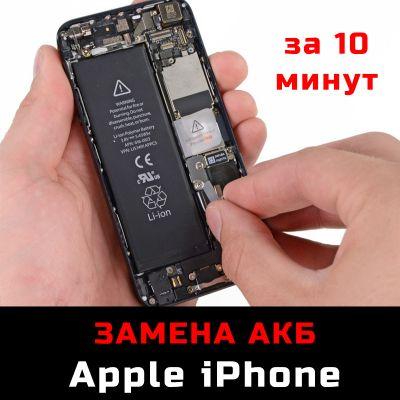 Замена АКБ на iPhone 10 минут!