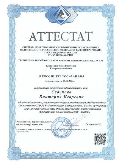 Аттестат Седунова Виктория Игоревна