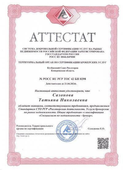 Аттестат Сазонова Татьяна Николаевна