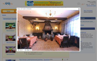 Переходы между панорамами позволят пройти по всем помещениям сауны или кафе